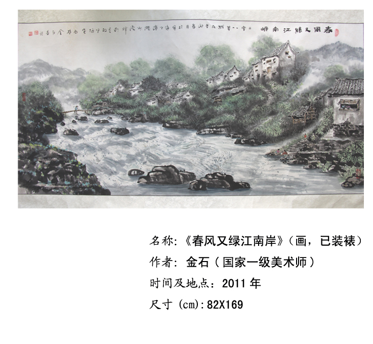 001春风又绿江南岸(画,已装裱)