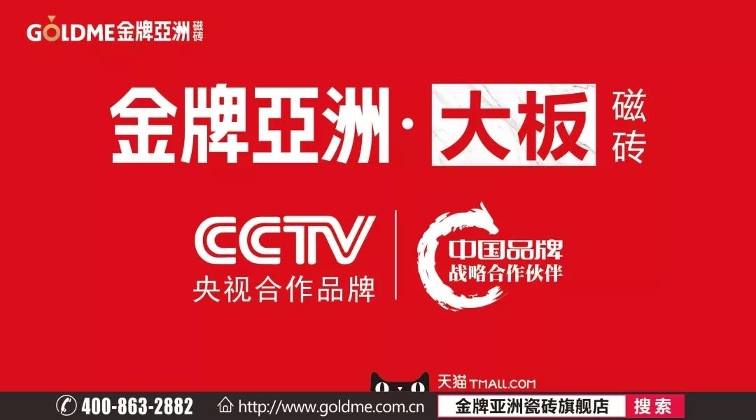 金牌亚洲磁砖_最终在cctv频道上开启品牌展播        是因为金牌亚洲磁砖