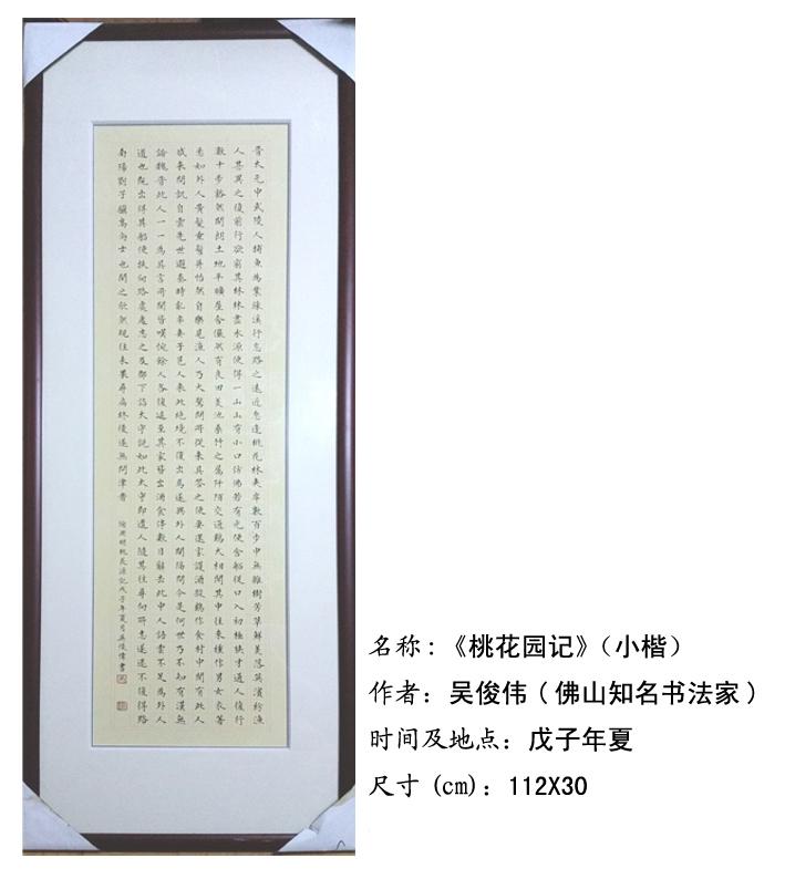 012桃花园记(小楷)