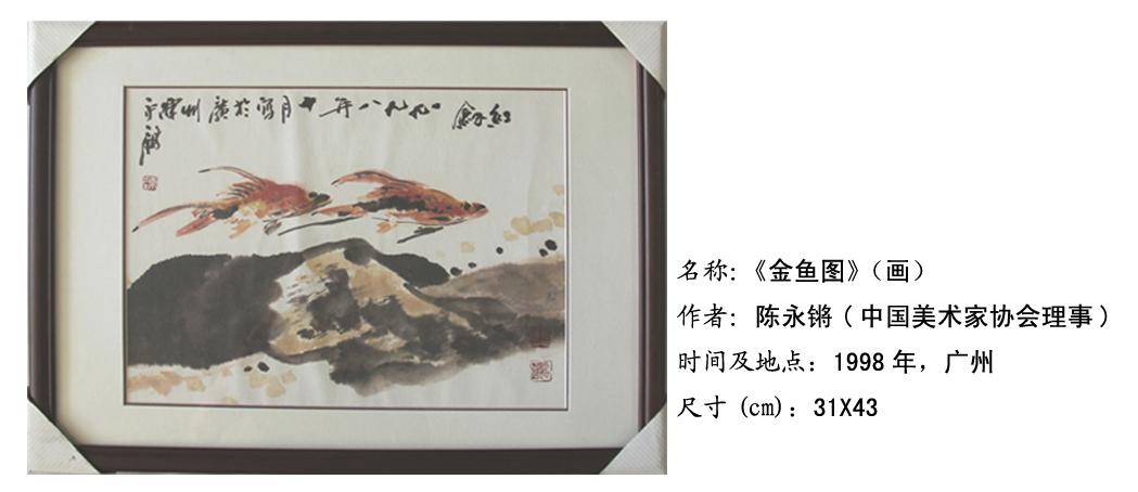 005金鱼图(画,2条)