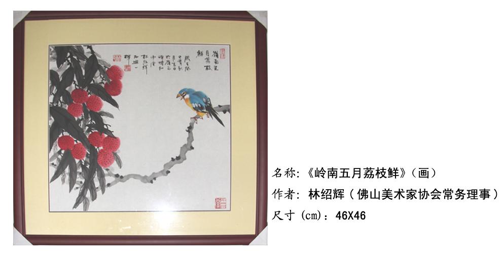 002岭南五月荔枝鲜(画)