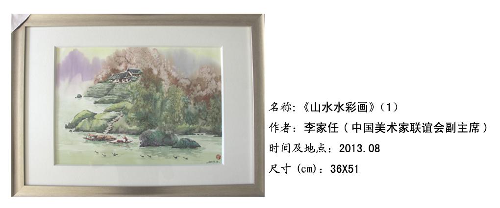 006山水水彩画