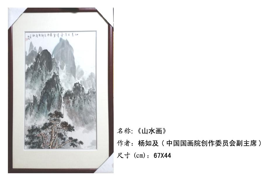 004山水画(杨如及)